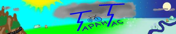 Тарасовский велоклуб ТаранTас